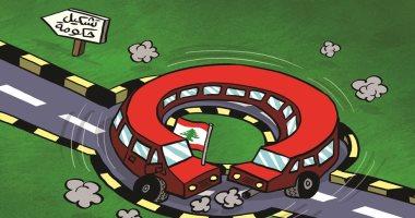 لبنان تضل المسار الصحيح لتشكيل حكومة فى كاريكاتير اماراتى