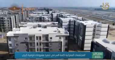 """""""صباح الخير يا مصر"""" يعرض تقريرا عن المجتمعات العمرانية ودورها.. فيديو"""