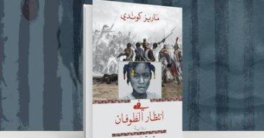 """صدر حديثا.. ترجمة عربية لـ""""فى انتظار الطوفان"""" للكاتبة ماريز كوندى"""