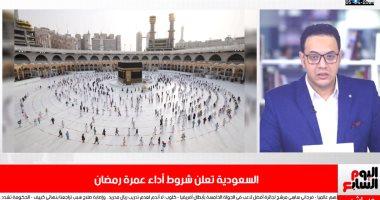 السعودية نيوز |                                              تفاصيل وشروط السماح لأداء مناسك عمرة شهر رمضان