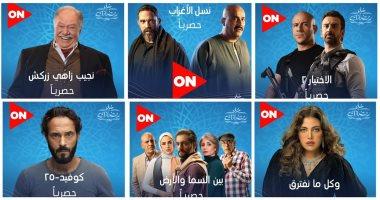 قائمة مسلسلات قناة ON فى شهر رمضان 2021.. صور