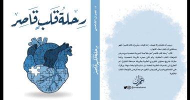 """""""رحلة قلب قاصر"""" كتاب لـ عمران الشامسى تجربة شخصية عن أمراض القلب"""