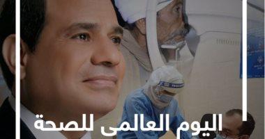 اليوم العالمى للصحة.. 7 سنوات من المبادرات الرئاسية المبهرة.. فيديو