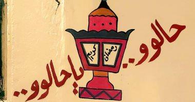 قارئ يشارك بصور لزينة رمضان فى منطقة الورديان بالإسكندرية