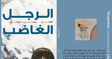 """صدر حديثا.. ترجمة عربية لـ """"الرجل الغاضب"""" للنرويجية جرو داهل"""