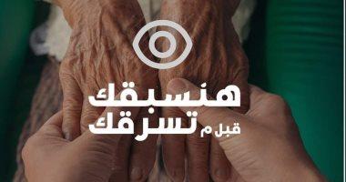 """تحت شعار """"هنسبقك قبل ما تسرقك"""".. مجموعة فاركو تطلق حملة للتوعية بمرض الجلوكوما"""