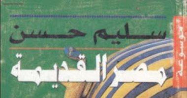 وصف الإسكندرية قديما.. سليم حسن يؤكد: كانت أشهر مدينة فى العالم