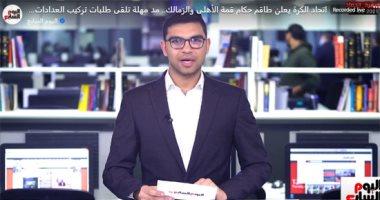 حكام مصريون لإدارة لقاء القمة.. فى نشرة الحصاد من تليفزيون اليوم السابع