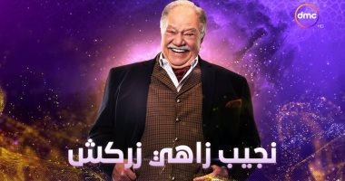 """قناة dmc تعلن عن عرض مسلسل """"نجيب زاهى زركش"""" مع ON فى رمضان.. فيديو"""