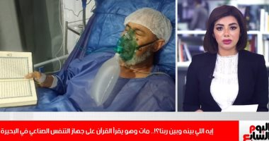 """إيه اللي بينه وبين ربنا.. مات وهو يقرأ القرآن على جهاز التنفس فى البحيرة """"فيديو"""""""