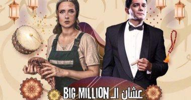 عشان الـ big million مسلسل إذاعي يجمع نيللى كريم وأسر ياسين فى رمضان