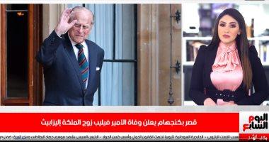 بعد إعلان وفاته..تليفزيون اليوم السابع يرصد تفاصيل الحالة الصحية لـ الأمير فيليب
