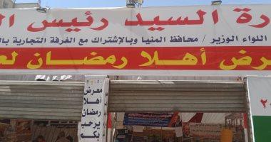 """هل هلالك.. معرض """"أهلا رمضان"""" بمدينة المنيا يبيع السلع بأسعار مخفضة (فيديو)"""