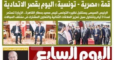 اليوم السابع.. قمة «مصرية - تونسية » اليوم بقصر الاتحادية