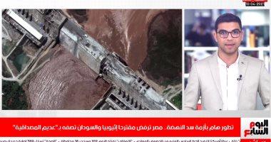 تطور هام بأزمة سد النهضة.. مصر ترفض مقترحا إثيوبيا (فيديو)