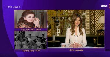 """رغم مرور 60 سنة.. طفلة """"وحوى ياوحوى"""": الأغنية بقت جزء من حياة المصريين"""