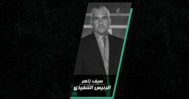 أنسى ساويرس يعلن تعيين الكابتن سيف زاهر في منصب الرئيس التنفيذى لنادى زد الرياضي