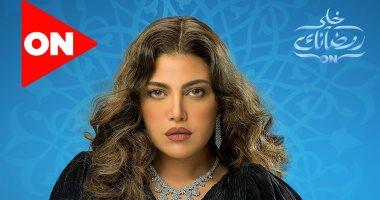 """مواعيد عرض مسلسل """"وكل ما نفترق"""" على قناة ON فى رمضان"""