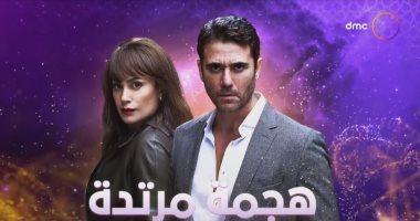 """""""هجمة مرتدة"""" يعيد دراما الجاسوسية لمائدة مسلسلات رمضان"""