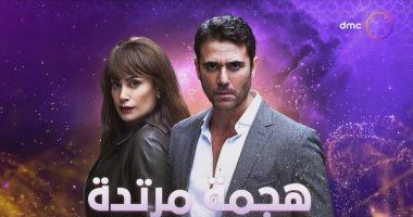 مسلسل هجمة مرتدة يتصدر تويتر بعد انطلاق أولى حلقاته.. ومغردون: حاجة عظمة