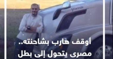 أوقف هارب بشاحنته.. مصرى يتحول إلى بطل فى كاليفورنيا.. فيديو