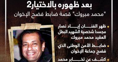 """بعد ظهوره بالاختيار 2.. """"محمد مبروك"""" قصة ضابط فضح الإخوان.. إنفوجراف"""