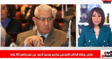 وفاة مكرم محمد أحمد