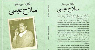 حكايات من دفتر صلاح عيسى.. كتاب يرصد إنجازاته الصحفية والسياسية