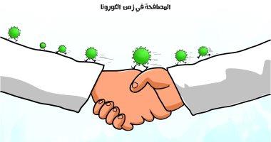السعودية نيوز |                                              المصافحة باليد تساعد في زيادة إصابات كورونا في كاريكاتير سعودى