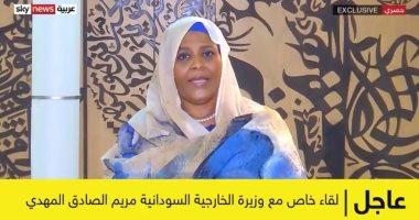 وزيرة خارجية السودان لسكاى نيوز: نأمل أن تتصرف إثيوبيا برشد وفقا للقانون الدولى