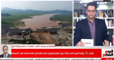 """الرى: حديث إثيوبيا عن قدرة المخارج على إمرار متوسط تصرفات النيل """"إدعاء"""""""