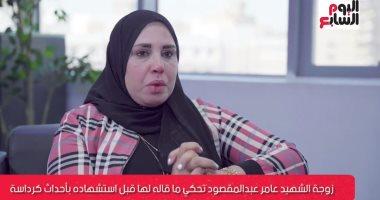 """أرملة شهيد كرداسة لـ""""تليفزيون اليوم السابع"""": قالي هعملك مفاجأة وجالي ملفوف بعلم مصر"""