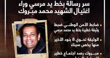 سر رسالة بخط يد مرسى وراء اغتيال الشهيد محمد مبروك.. انفوجراف