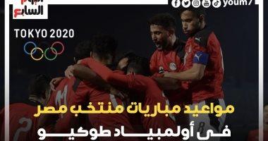 """تعرف على جدول مواعيد مباريات منتخب مصر فى أولمبياد طوكيو.. """"إنفو جراف"""""""