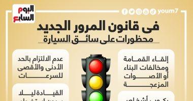 10 محظورات على سائقى السيارات فى قانون المرور الجديد.. إنفوجراف