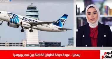 تفاصيل عودة حركة الطيران بين مصر وروسيا فى تغطية تليفزيون اليوم السابع