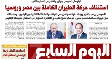 اليوم السابع.. استئناف حركة الطيران الكاملة بين مصر وروسيا
