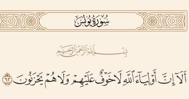 """جمال القرآن.. """"لا خوف عليهم ولا هم يحزنون"""" بلاغة الوصف فى طمأنة الله للقلوب"""