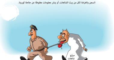 السعودية نيوز |                                              كاركياتير صحيفة سعودية : مليون ريال أو حبس 5 سنوات جزاء نشر شائعات عن كورونا