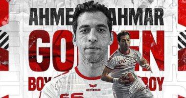 الزمالك يحتفي بسجل إنجازات أحمد الأحمر: أكثر لاعبي العالم تتويجا ببطولات اليد