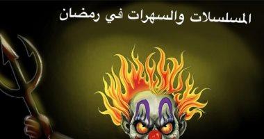 كاريكاتير سعودي: السهرات والمسلسلات الرمضانية أسلحة الشيطان لإفساد الصيام