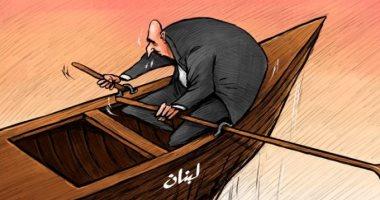 لبنان يحتاج لإصلاح داخلي للوصول بها إلى بر الأمان في كاريكاتير إماراتي