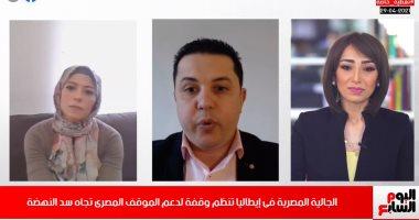تفاصيل تنظيم الجالية المصرية بإيطاليا وقفة لدعم موقف مصر بملف سد النهضة.. فيديو