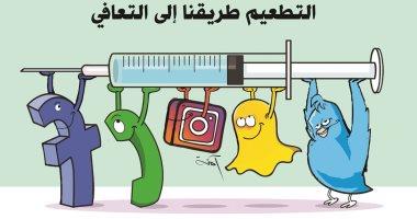 التطعيم باللقاح طريقنا للتعافى من كورونا فى كاريكاتير اماراتى