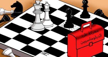 كاريكاتير إماراتى يشبه معركة طرد الدبلوماسيين بلعبة الشطرنج