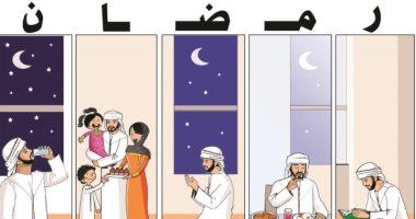 كاريكاتير إماراتى يسلط الضوء على حياة المسلمين اليومية فى رمضان
