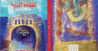 """محمد حافظ رجب """"رائد التجريب فى القصة القصيرة"""" جديد مجلة """"الثقافة الجديدة"""""""