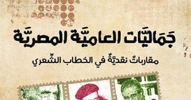 """صدر حديثا.. كتاب """"جماليات العامية المصرية"""" دراسة حول الظواهر الفنية فى الشعر"""