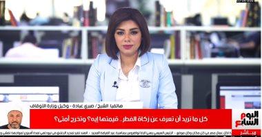 وكيل الأوقاف لتليفزيون اليوم السابع: صيام المسلم لا يكتمل بدون زكاة الفطر