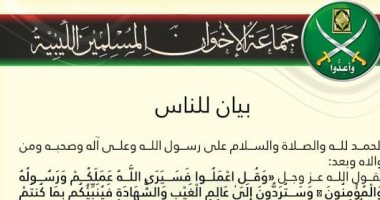 الإخوان فى ليبيا تعلن تحولها لجمعية الإحياء والتجديد.. وخبراء: مناورة جديدة
